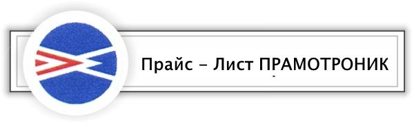 Прайс лист ПРАМОТРОНИК